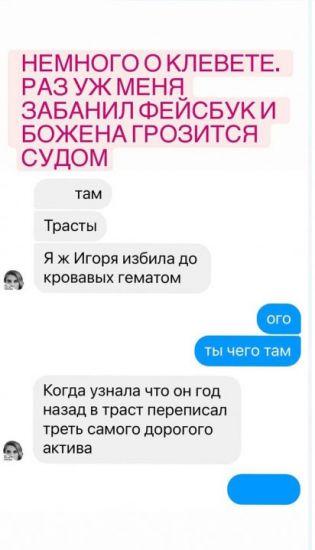 Заклятые подруги Божена Рынска и Ника Белоцерковская
