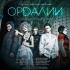 Интервью с создателями и актерами спектакля «Ордалии»