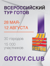https://gotov.club/