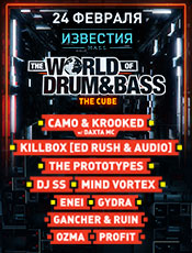 24 ФЕВРАЛЯ ► WORLD OF DRUM&BASS ► ИЗВЕСТИЯ HALL