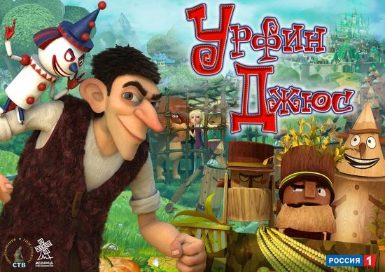 Урфин Джюс и его деревянные солдаты во вселенной DEVAR kids!