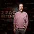 Закрытую премьеру фильма 2PAС: ЛЕГЕНДА посетили Егор Корешков, Александра Бортич, Джиган, Мексика и другие