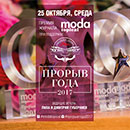 proryv goda 2017 ot zhurnala moda topical1