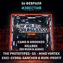 24 fevralya world of drum bass izvestiya hall1