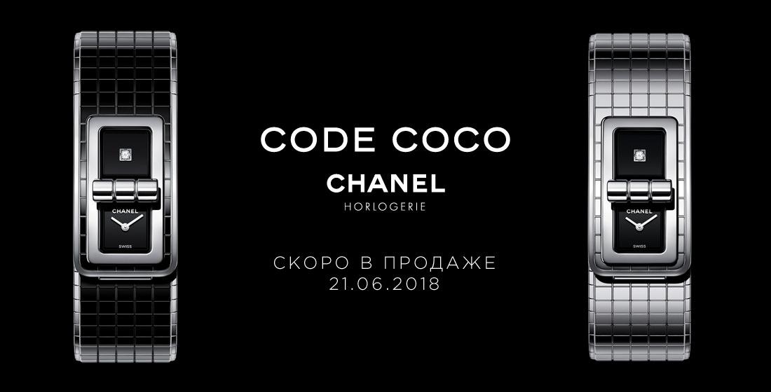 AIZEL представит новую модель часов СHANEL Code Coco из черной керамики