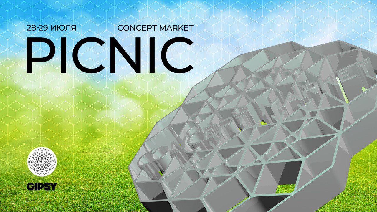 ConceptM / Picnic  Летний Международный Фестиваль Концептуальной Моды и Дизайна