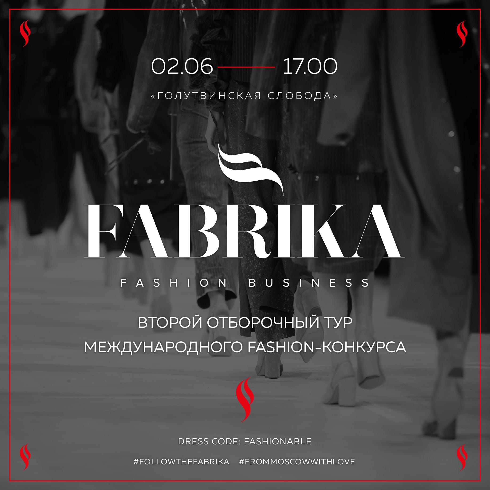 Конкурс FollowTheFabrika вновь в поиске талантов для выхода на мировой fashion рынок