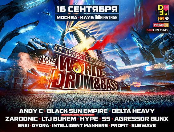 16 sentyabrya world of drum bass 10 years in moscow klub mainstage