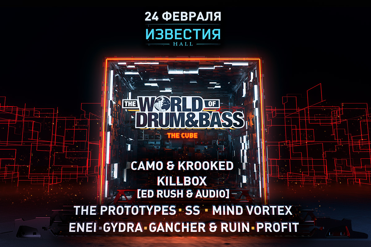 24 fevralya world of drum bass izvestiya hall