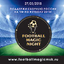 football magic night1