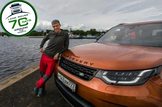 Кругосветная экспедиция «Вокруг света за 70 дней с Land Rover»