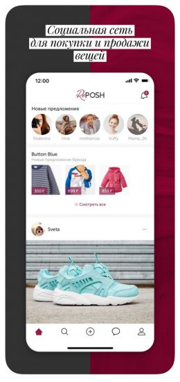 Уникальный проект для шопинга – Reposh