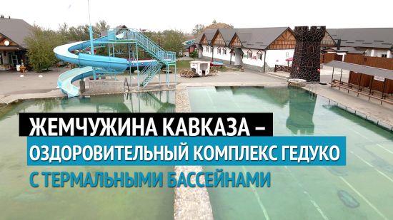 Оздоровительный комплекс «Гедуко» – жемчужина Северного Кавказа